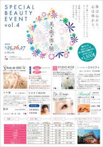 SPECIAL BEAUTY EVENT vol.4